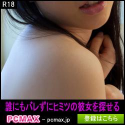 セフレ掲示板PCMAX